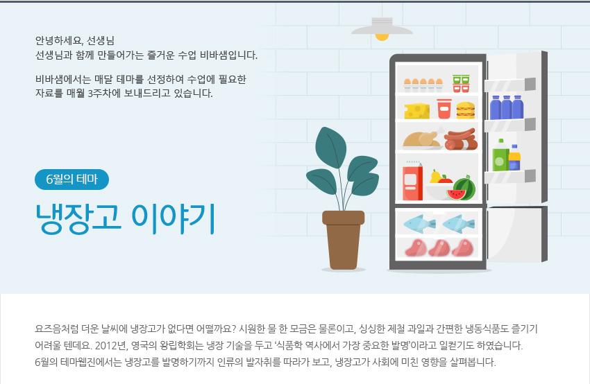 6월의 테마 | 냉장고 이야기